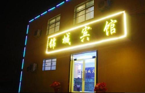 Jincheng Business Hotel